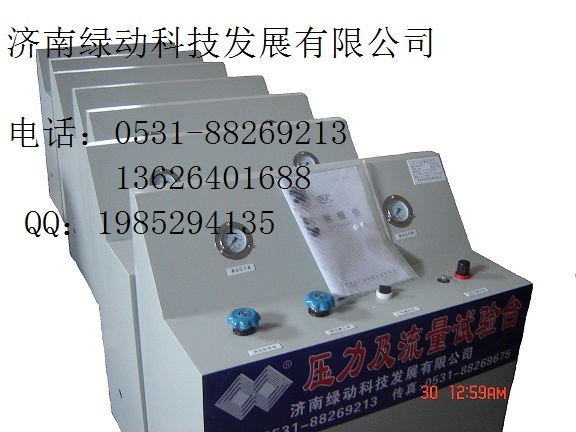 CNG气油改气密性检测设备