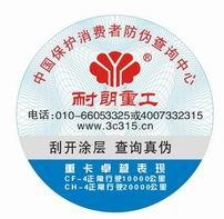 河南汽车配件防伪标签设计制作印刷公司