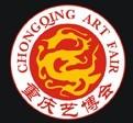 2014第六届重庆工艺品展订展优惠
