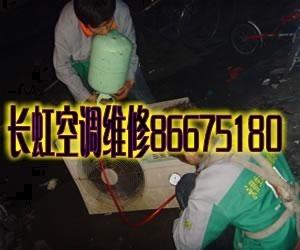 深圳南山长虹空调加雪种|长虹空调维修86675180