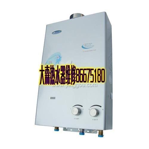 深圳南山大森热水器维修|深圳宝安大森热水器维修