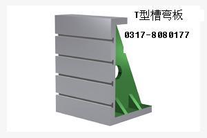 弯板,T型槽弯板,机床弯板,铸铁弯板0317-8080177