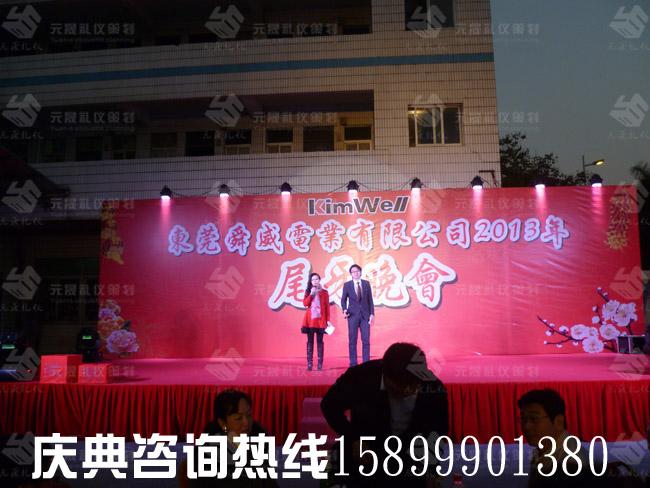 东莞奠基礼仪礼仪开业礼仪周年礼仪礼仪公司