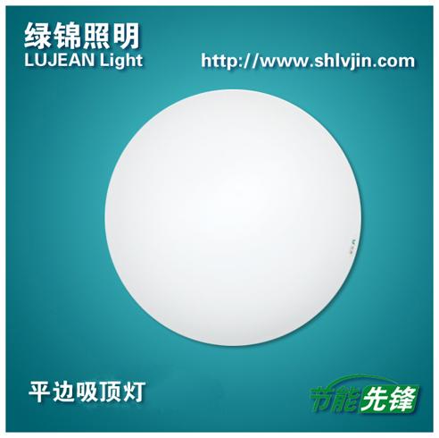 长期供应上海(绿锦)牌LED普通吸顶灯