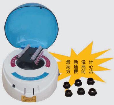 迷你掌中宝离心机LX-300