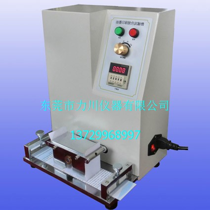 油墨印刷脱色试验机,上光油耐磨试验机