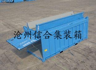 河北供应优质开顶集装箱、沧州信合最专业