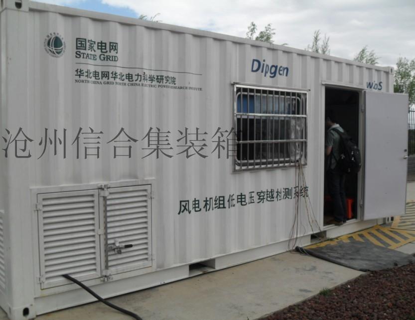河北沧州信合集装箱厂家供应优质特种集装