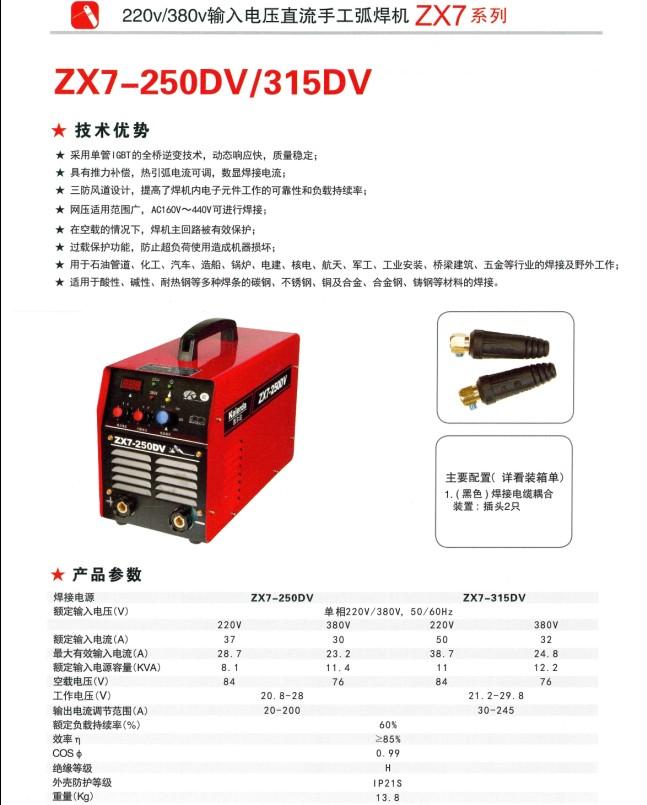 凯尔达zx7双输入220v~380v逆变直流电焊机