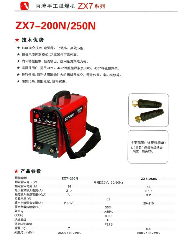 凯尔达zx7民用小型逆变直流电焊机