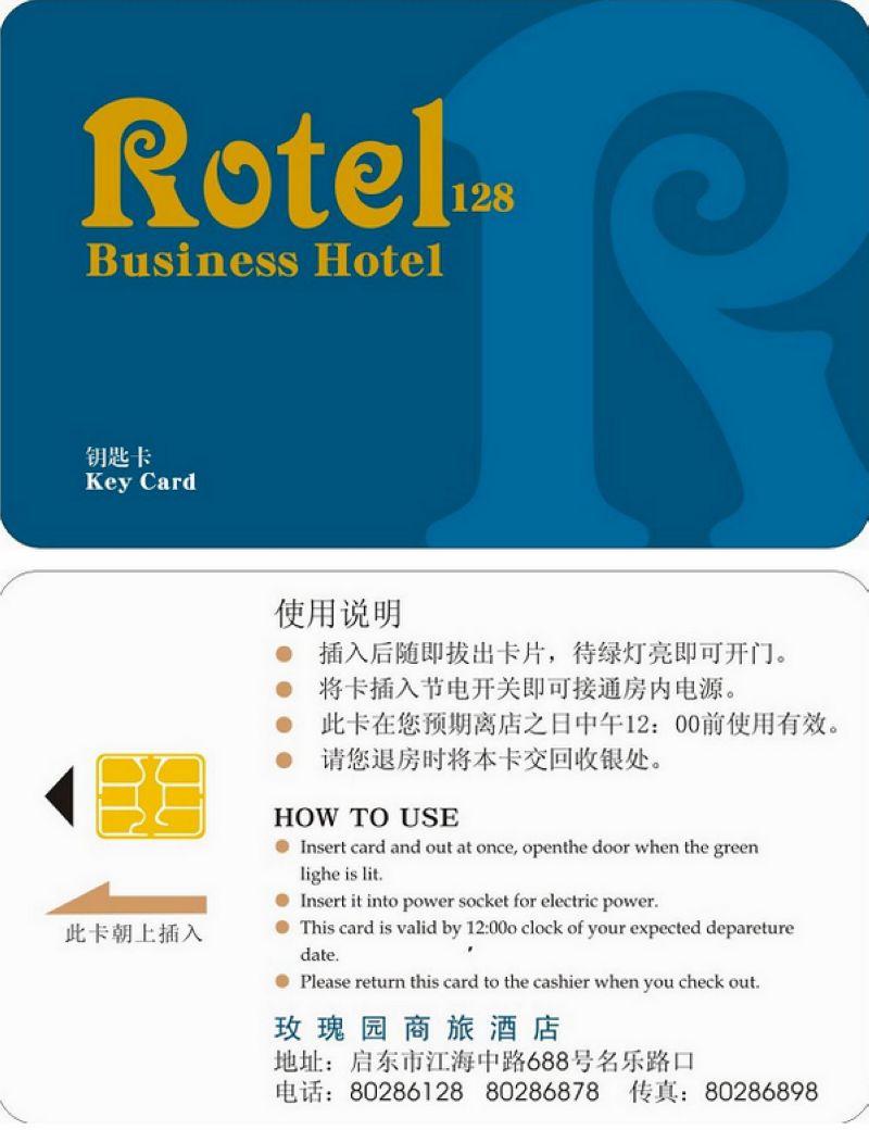供应南京酒店ic卡制作公司电话