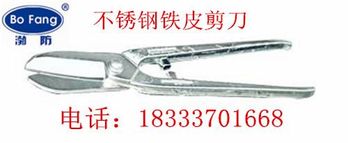 渤防直销不锈钢剪刀 铁皮剪刀 防磁防腐剪刀