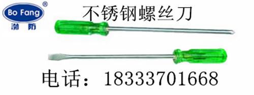 直销 不锈钢螺丝刀 防磁防腐螺丝刀 改锥