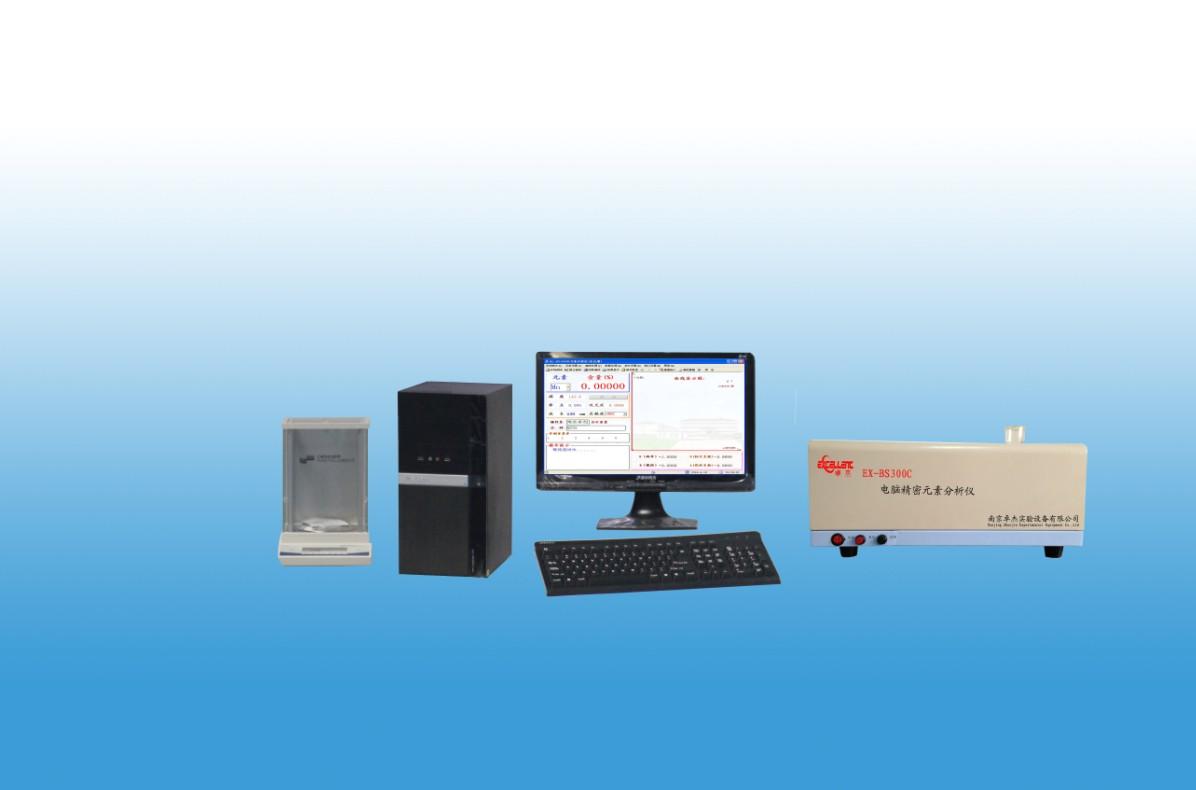 EX-BS300C型电脑精密元素分析仪