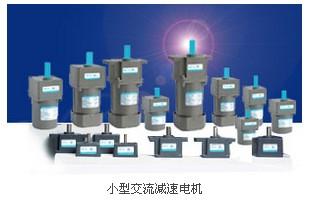 台湾原装微型减速电机,小电机