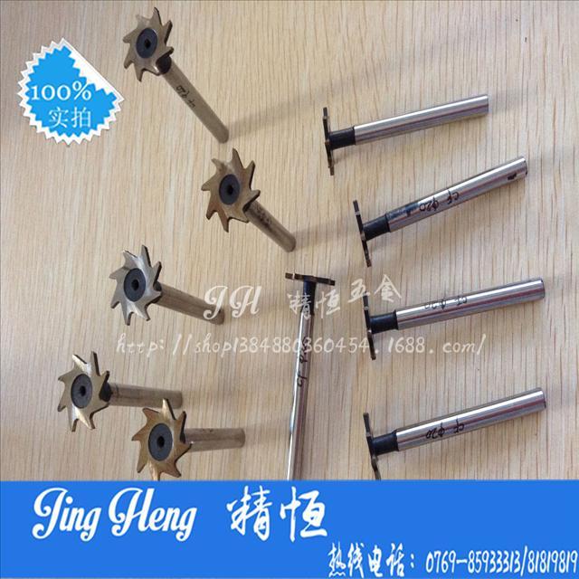 厂家订做非标铣刀 订做T型铣刀 非标 T型刀