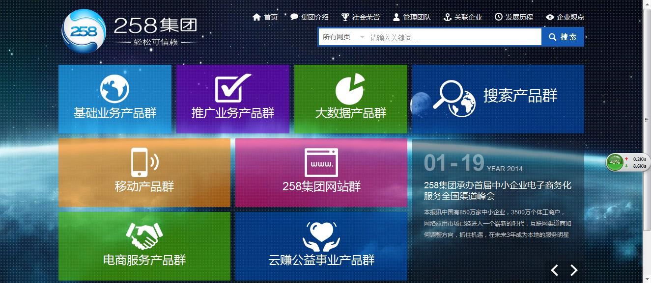 一流的网站建设就在济宁市,网站建设多少钱
