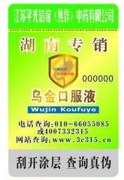上海不干胶防伪标签制作印刷公司
