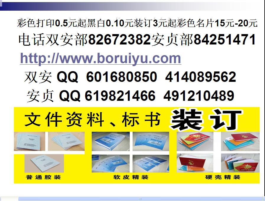 北京复印装订彩色复印打印数码快印标书打印黑白打印