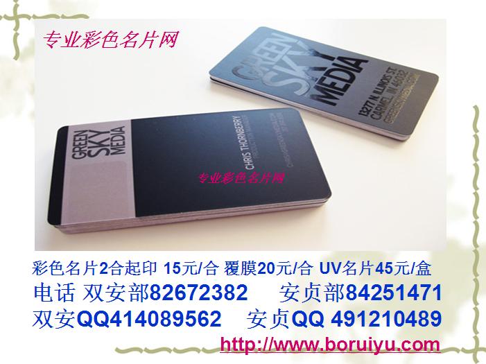 北京名片制作名片设计名片印刷彩色名片制作加急名片