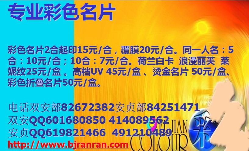 北京名片印刷加急名片彩色名片|名片快印|数码快印
