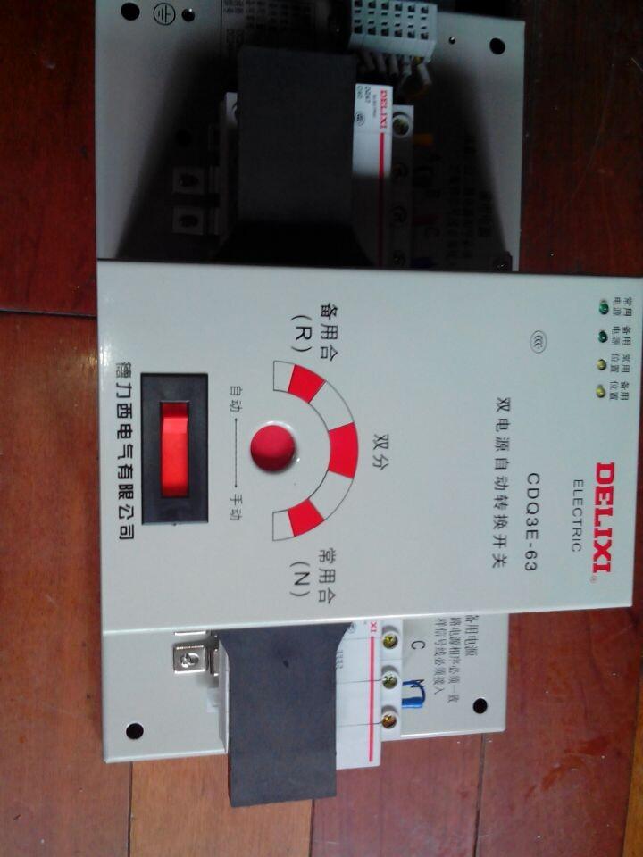 高仿德力西cdq3e微段型双电源