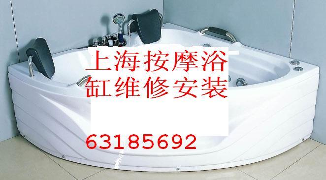 阿波罗浴缸维修上海浦东巨峰路63185692(图)