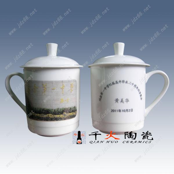 开会喝水专用茶杯定做会议纪念品茶杯