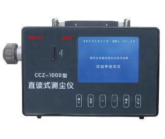 CCZ1000矿用防爆直读式测尘