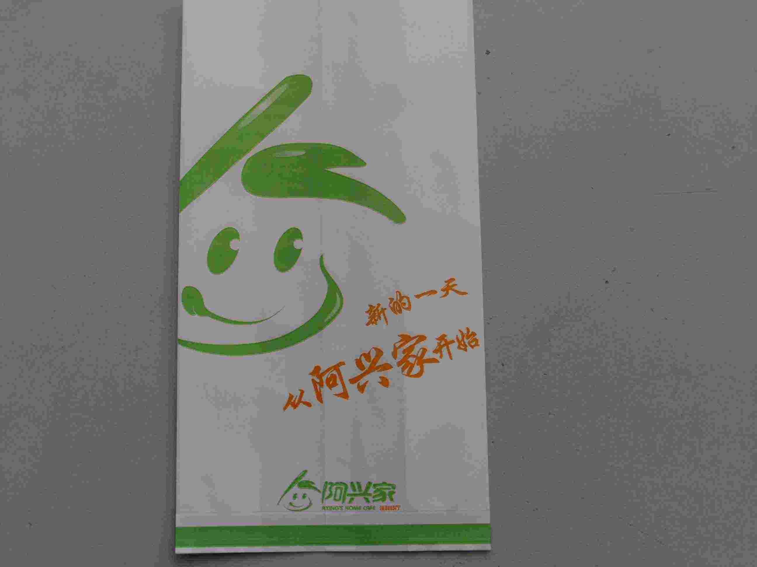 淋膜食品纸袋