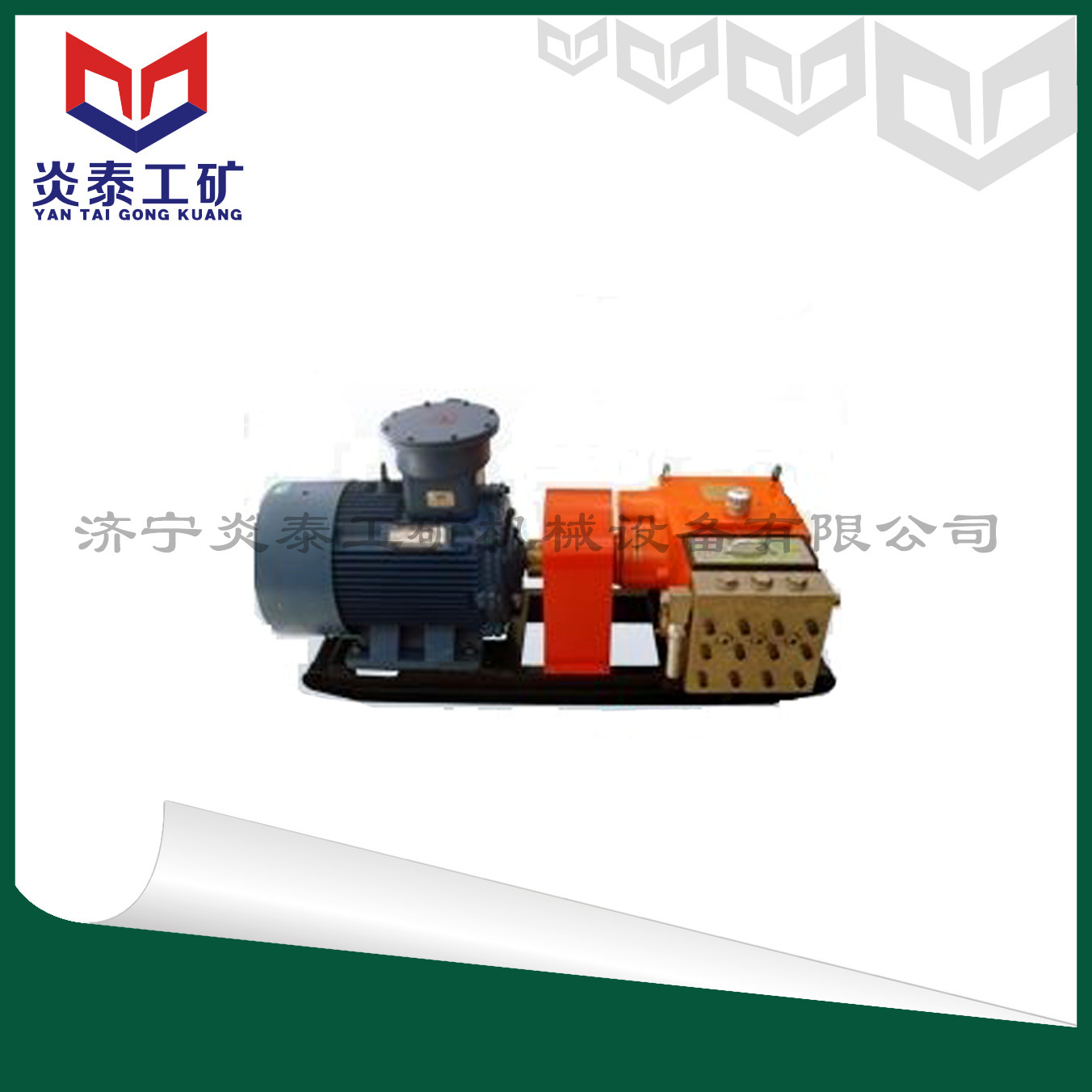 BRW80/20乳化液泵站使用说明