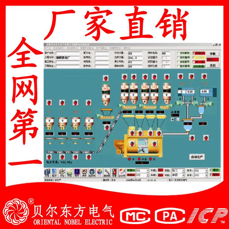 厂家直销PLD2008A2混凝土生产自动控制系统