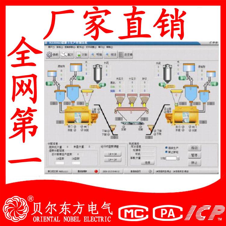 厂家直销PLD2008A3混凝土生产自动控制系统