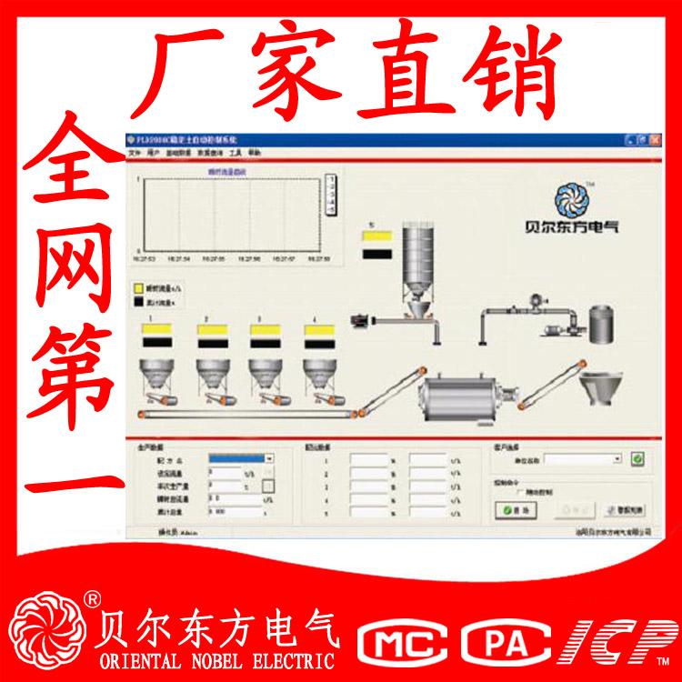 厂家直销PLD2008C稳定土生产自动控制系统