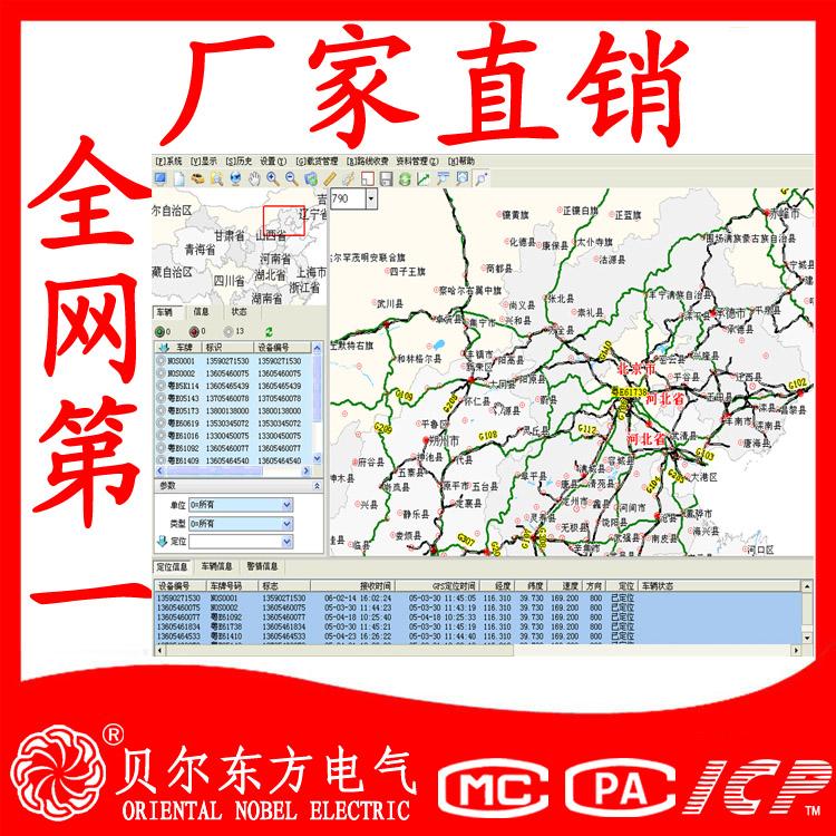 PLD2008砼车监控调度系统贝尔东方厂家直销