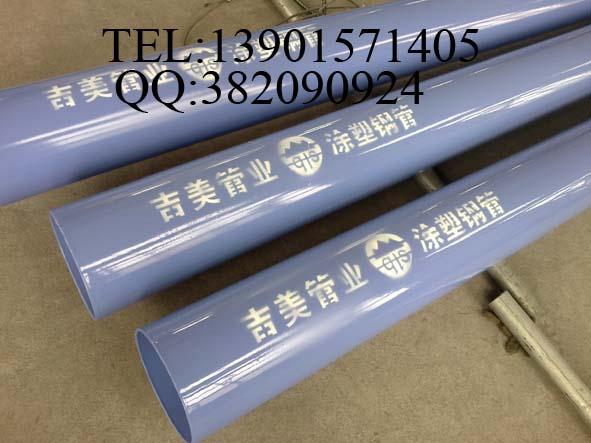 内外涂塑环氧复合钢管—消防专用复合钢管