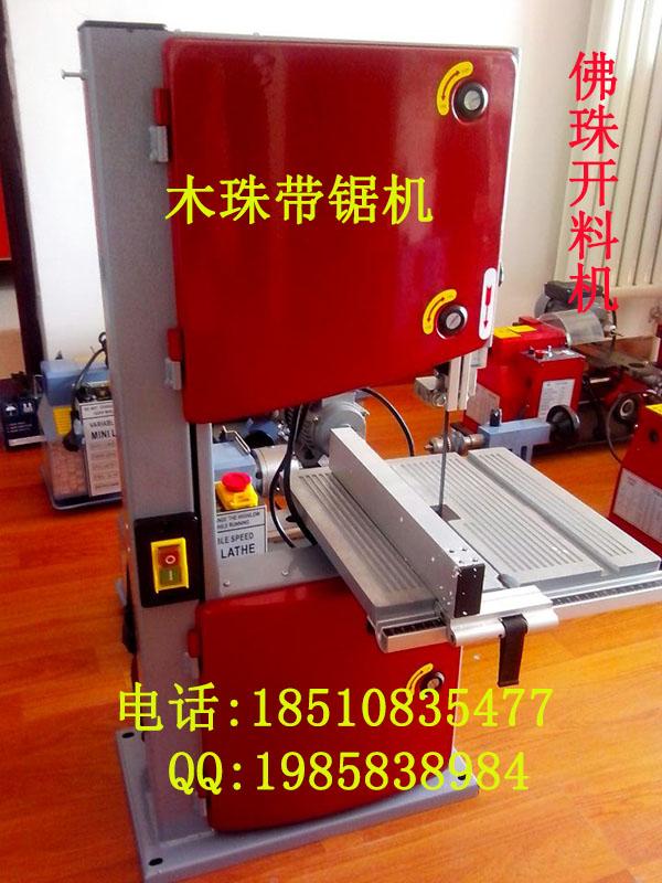 木材下料机小型线锯机木工机械木材开料机