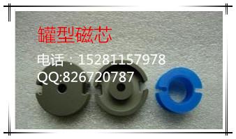 供应宽温材质罐型磁芯