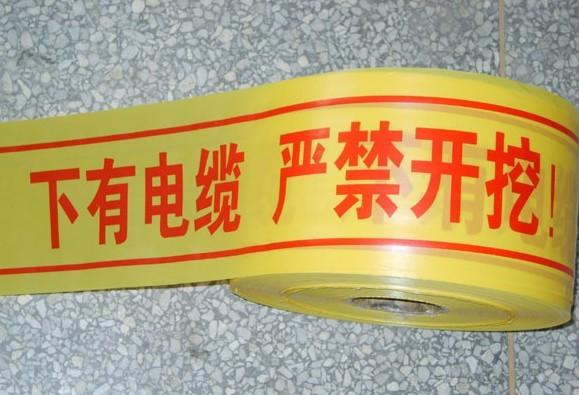 电缆警示带价格-生产电缆警示带厂家