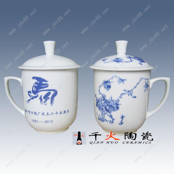 定做公司开会喝水的杯子 陶瓷杯子厂家