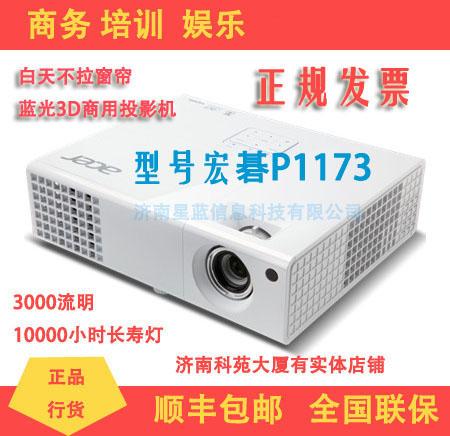商务办公投影机宏基投影机P1173