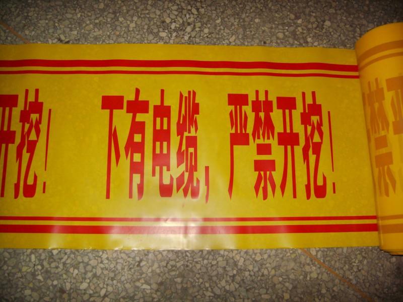 电缆警示带-地埋式电缆警示带