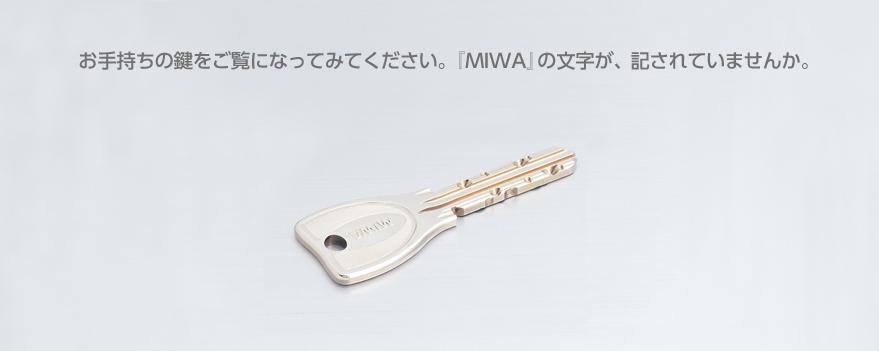 日本MIWA美和酒店管理系统锁具