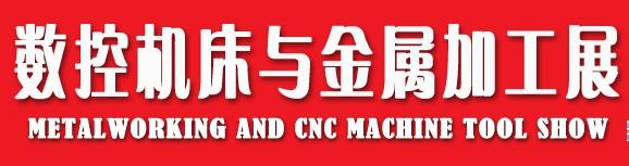 2014上海国际机床机械展览会(工博会)
