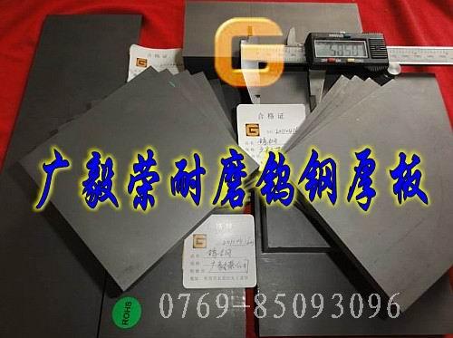 D40高硬度钨钢板