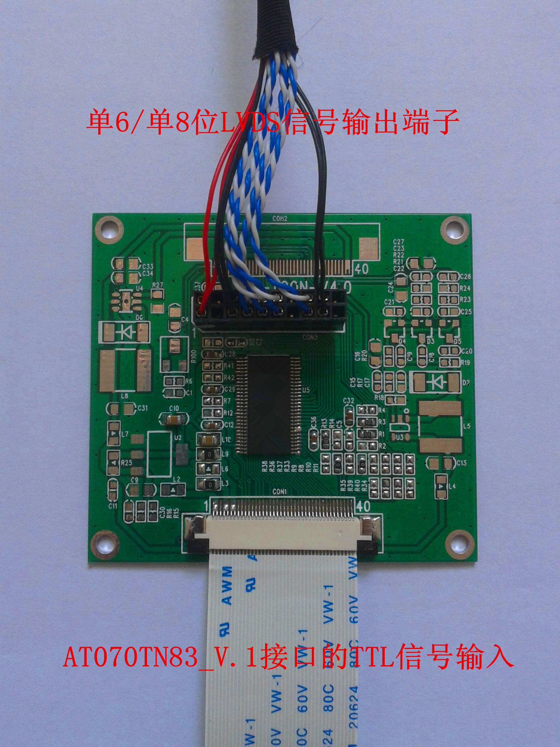 at070tn83_v.1接口的ttl信号转单6单8位lvds信号tcon板
