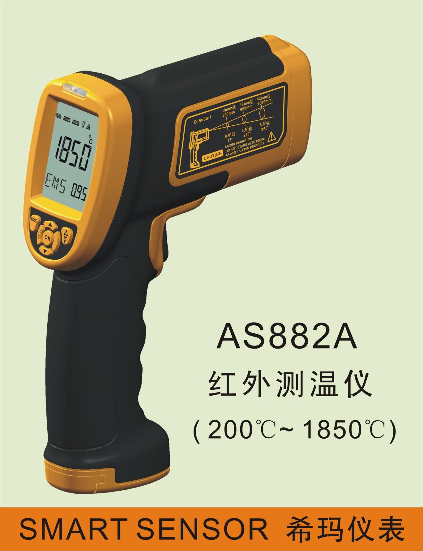 短波高温红外测温仪AS882A 希玛测温仪