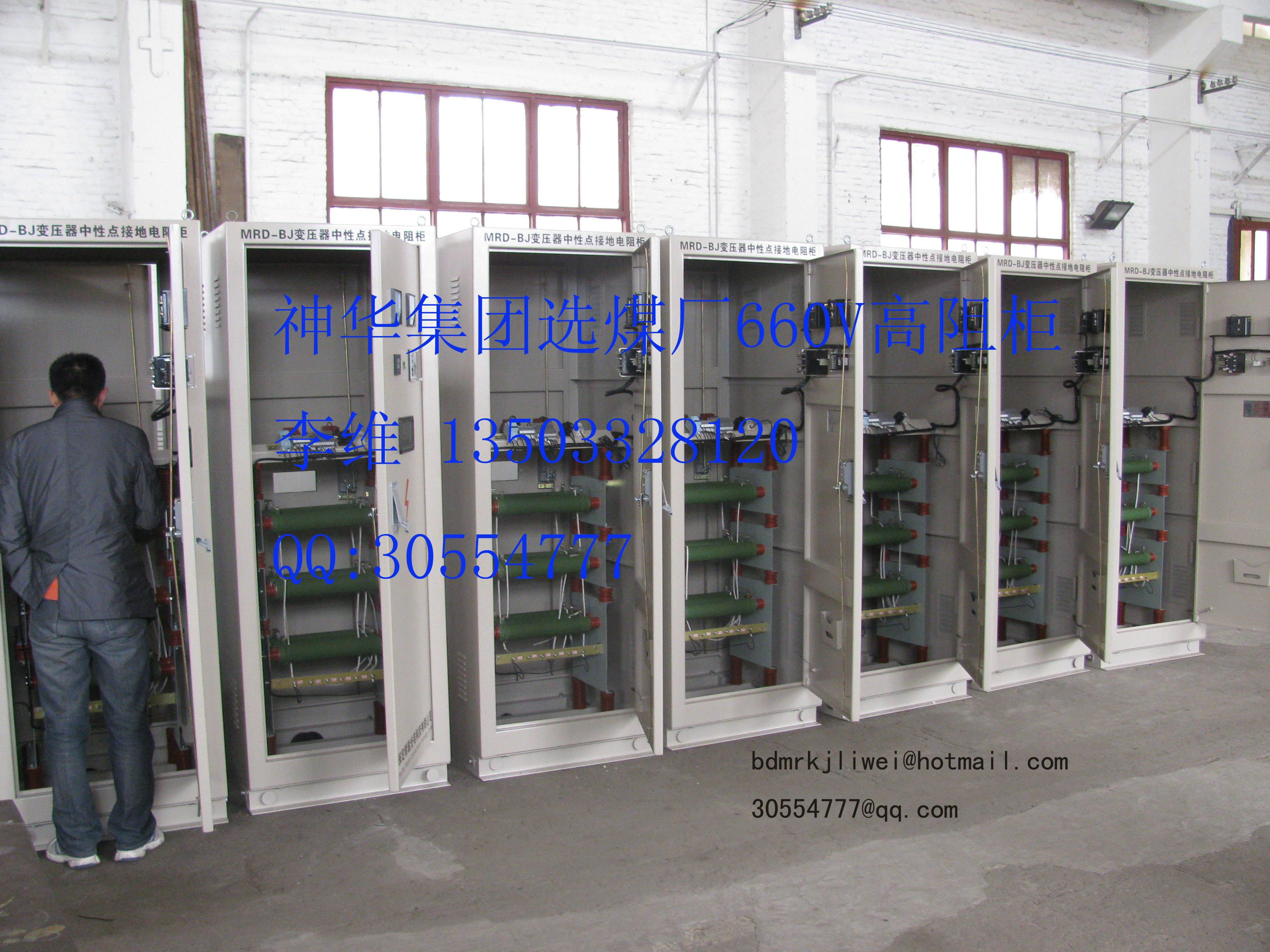 690v高阻柜660v低压接地电阻柜400v中性点电阻柜