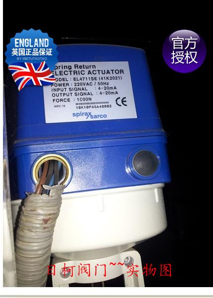 EL4711SE电动执行器-斯派莎克电动执行器