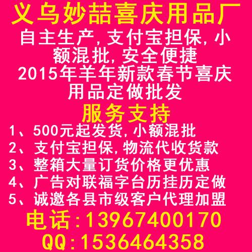 2015年对联批发妙喆喜庆